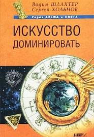 """Обложка книги """"Искусство доминировать. Психодинамика колдовства[2 книги]"""""""