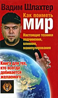 """Обложка книги """"Как поиметь мир. Настоящие техники подчинения, влияния, манипулирования"""""""