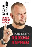 Как стать плохим парнем, Шлахтер Вадим