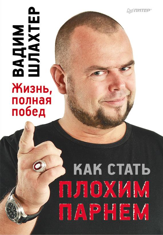 """Обложка книги """"Как стать плохим парнем"""""""