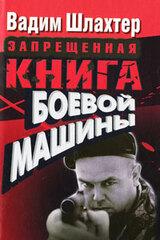 Запрещенная книга боевой машины, Шлахтер Вадим