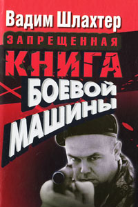 """Обложка книги """"Запрещенная книга боевой машины"""""""