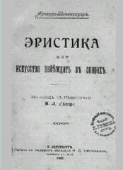 Эристика, или Искусство побеждать в спорах, Шопенгауэр Артур