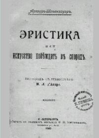 """Обложка книги """"Эристика, или Искусство побеждать в спорах"""""""
