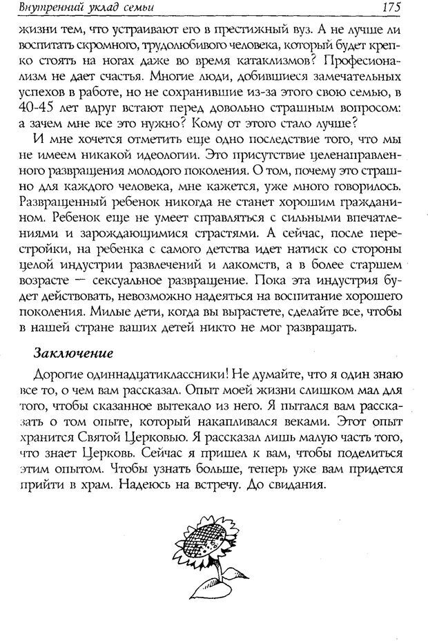 PDF. Один раз на всю жизнь. Беседы со старшеклассниками о браке, семье и детях. Шугаев И. В. Страница 174. Читать онлайн