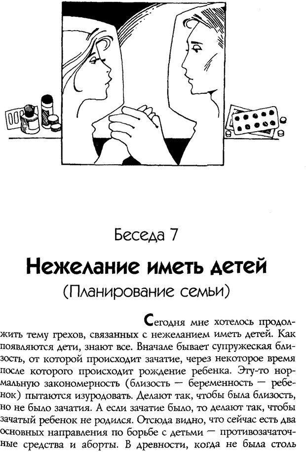 PDF. Один раз на всю жизнь. Беседы со старшеклассниками о браке, семье и детях. Шугаев И. В. Страница 84. Читать онлайн