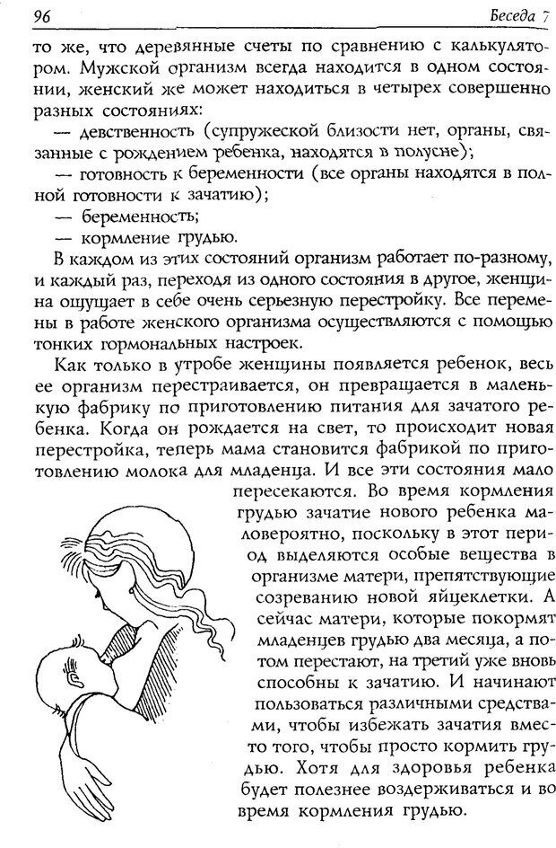 PDF. Один раз на всю жизнь. Беседы со старшеклассниками о браке, семье и детях. Шугаев И. В. Страница 95. Читать онлайн