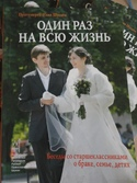 Один раз на всю жизнь. Беседы со старшеклассниками о браке, семье и детях, Шугаев Илия
