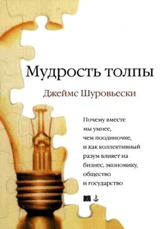 """Обложка книги """"Мудрость толпы"""""""