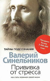 """Обложка книги """"Прививка от стресса. Как стать хозяином своей жизни"""""""