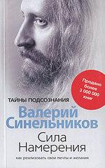 Сила Намерения. Как реализовать свои мечты и желания, Синельников Валерий