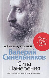 """Обложка книги """"Сила Намерения. Как реализовать свои мечты и желания"""""""