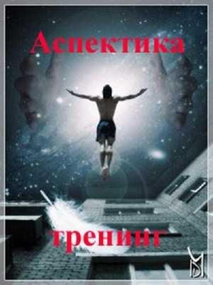 """Обложка книги """"Аспектика"""""""
