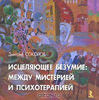 """Обложка книги """"Исцеляющее безумие: между мистерией и психотерапией"""""""