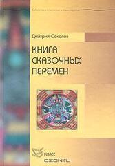Книга сказочных перемен, Соколов Дмитрий