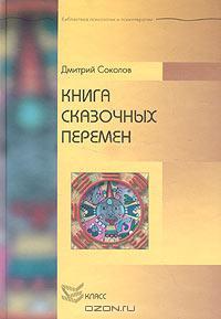 """Обложка книги """"Книга сказочных перемен"""""""