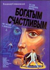Если хочешь быть богатым и счастливым — не ходи в школу, Спиваковский Владимир