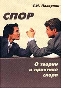 """Обложка книги """"Искусство спора. О теории и практике спора"""""""