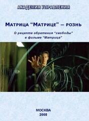 """Матрица """"Матрице"""" — рознь, СССР Внутренний"""