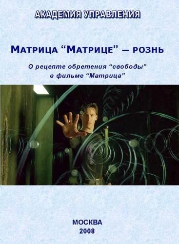 """Обложка книги """"Матрица """"Матрице"""" — рознь"""""""