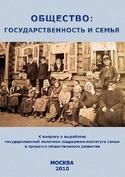 Общество: государственность и семья, СССР Внутренний