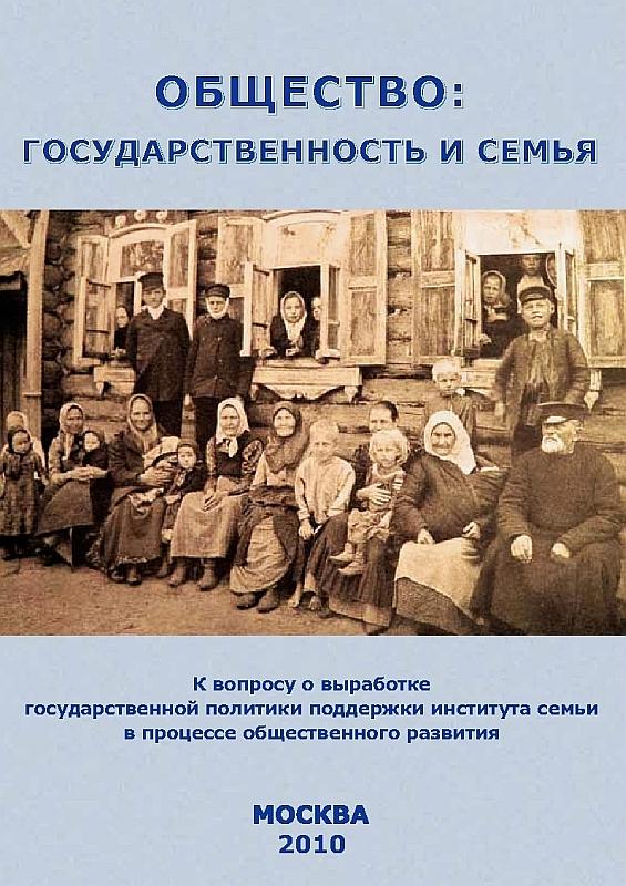"""Обложка книги """"Общество: государственность и семья"""""""