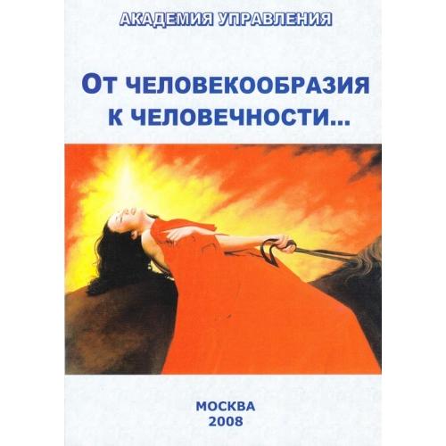 """Обложка книги """"От человекообразия к человечности"""""""