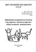 Принципы кадровой политики: государства, «антигосударства», общественной инициативы, СССР Внутренний