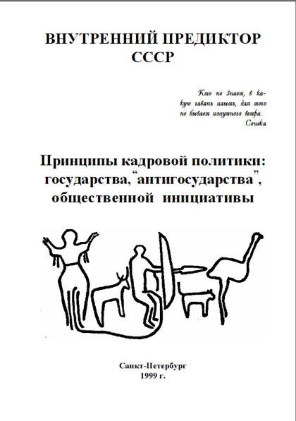 """Обложка книги """"Принципы кадровой политики: государства, «антигосударства», общественной инициативы"""""""