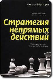 """Обложка книги """"Стратегия непрямых действий"""""""