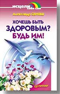 """Обложка книги """"Хочешь быть здоровым? Будь им!"""""""