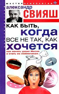 """Обложка книги """"Как быть, когда все не так, как хочется"""""""