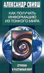 Как получать информацию из тонкого мира, Свияш Александр