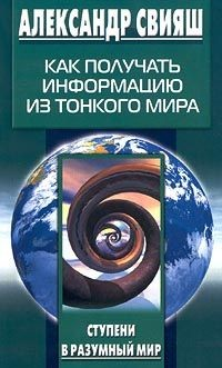 """Обложка книги """"Как получать информацию из тонкого мира"""""""