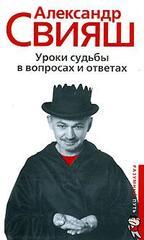 Уроки судьбы в вопросах и ответах, Свияш Александр