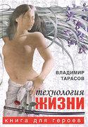 Технология жизни. Книга для героев, Тарасов Владимир