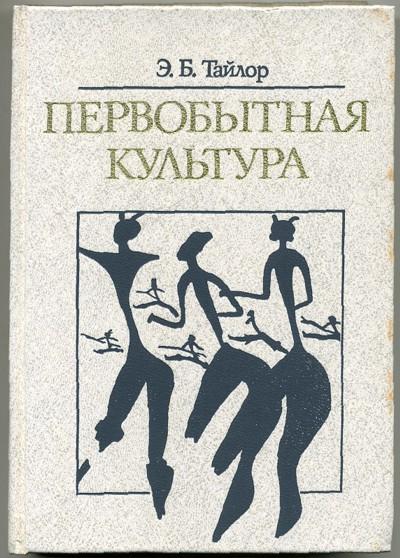 """Обложка книги """"Первобытная культура"""""""