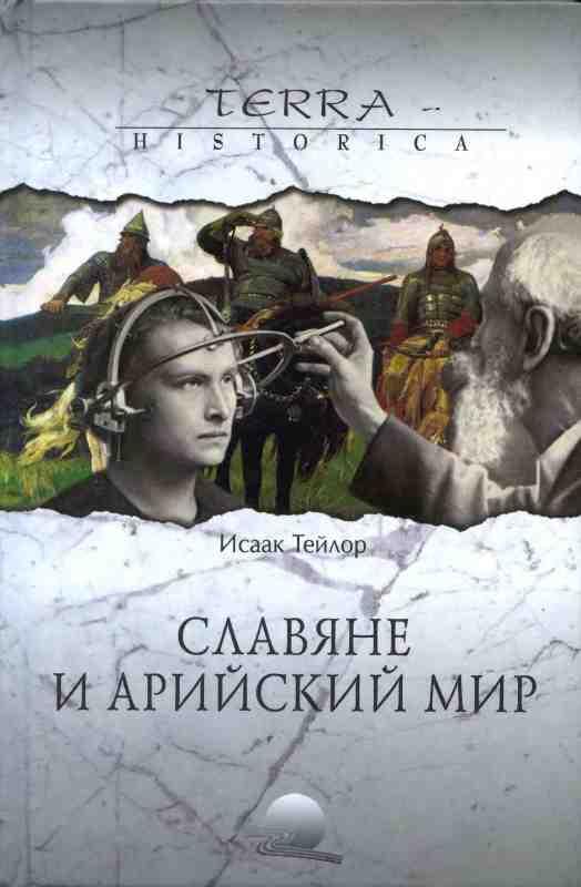"""Обложка книги """"Славяне и арийский мир"""""""