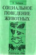 Социальное поведение животных, Тинберген Николас