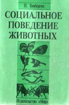 """Обложка книги """"Социальное поведение животных"""""""