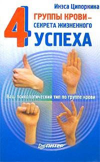 """Обложка книги """"4 группы крови - 4 секрета жизненного успеха"""""""