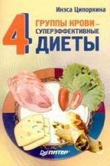 """Обложка книги """"4 группы крови - 4 суперэффективные диеты"""""""