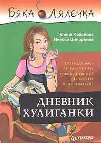 """Обложка книги """"Дневник хулиганки"""""""