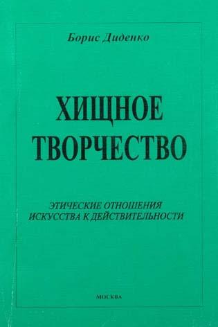 """Обложка книги """"Хищное творчество. Этические отношения искусства к действительности"""""""
