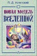Новая Модель Вселенной, Успенский Пётр