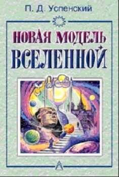 """Обложка книги """"Новая Модель Вселенной"""""""