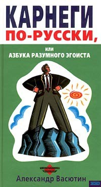 "Обложка книги ""Карнеги по-русски, или Азбука разумного эгоиста"""