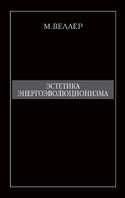 Эстетика энергоэволюционизма, Веллер Михаил