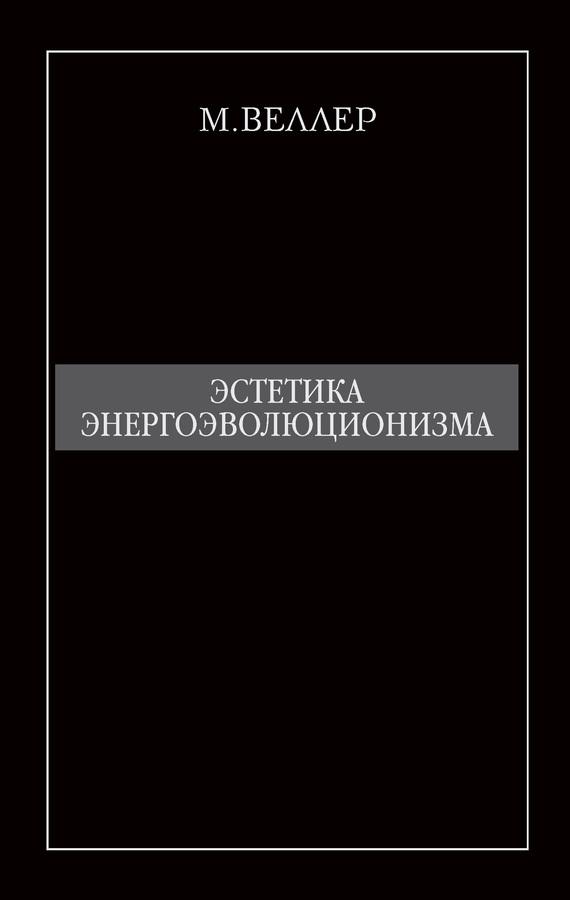 """Обложка книги """"Эстетика энергоэволюционизма"""""""