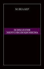 Психология энергоэволюционизма, Веллер Михаил